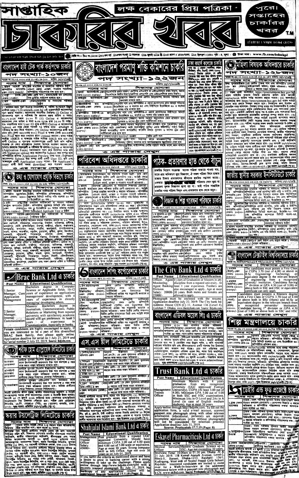 Saptahik Chakrir Khobor Newspaper 20 March 2020 Newspaper Jobs