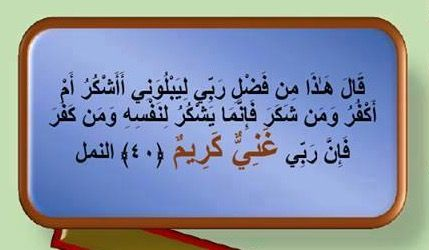 Pin By Khaled Bahnasawy On ٢٧ سورة النمل Sheet Pan Pan