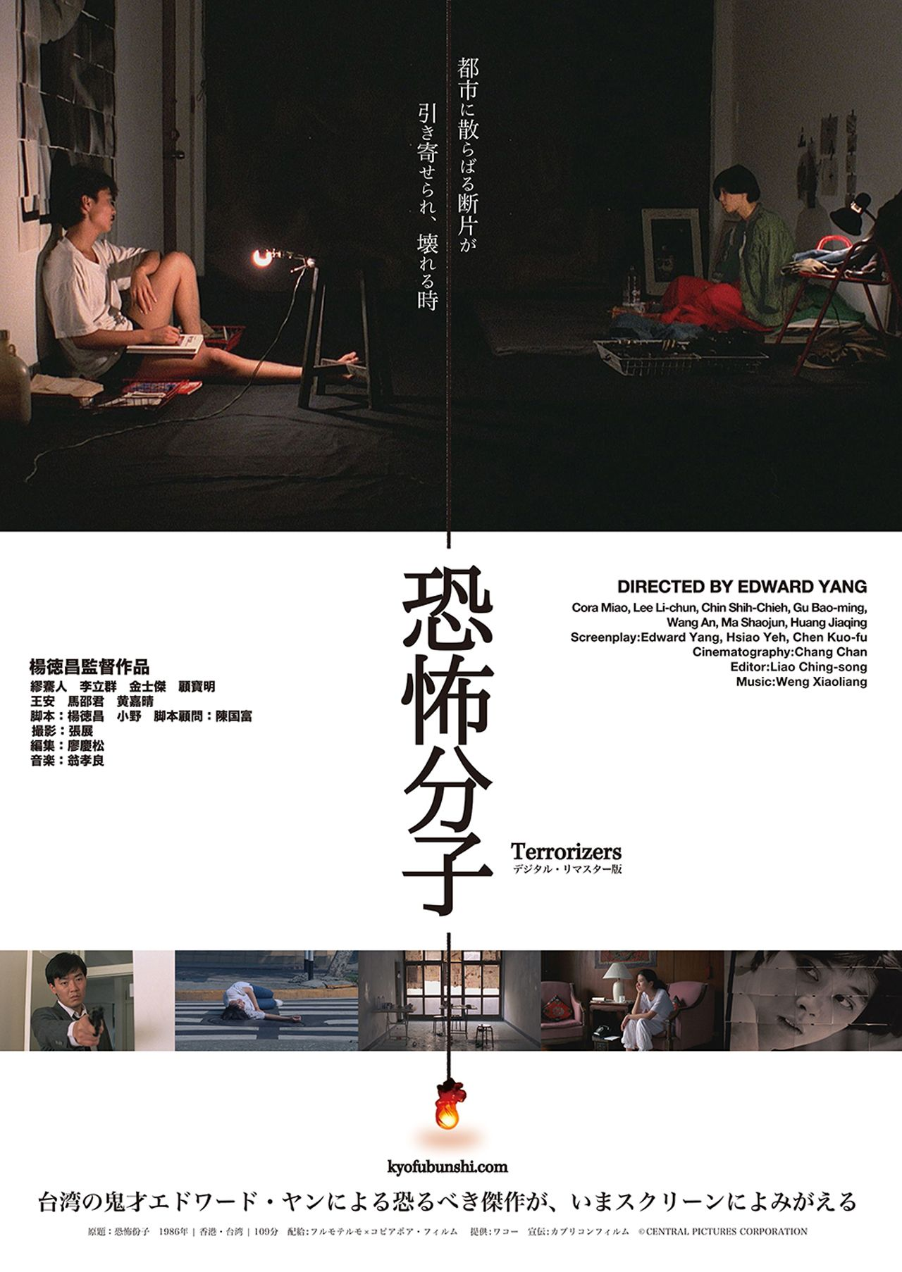 1986 The Terrorizers Edward Yang Movie Short Circuit 27x40 Poster