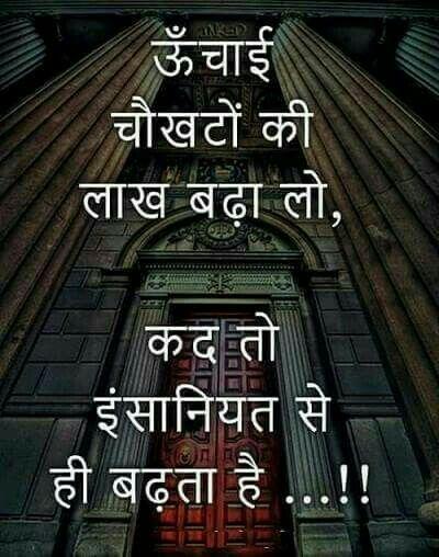 Indian Quotes, Spiritual Quotes, True Quotes, Poems, Dil Se, Hare Krishna, Inspirational  Quotes, Illusions, Sad