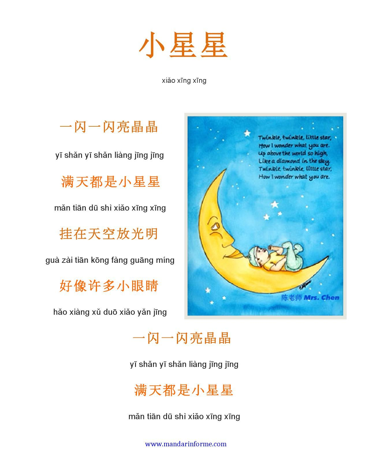 Awesome Songs And Videos With Lyric Sheets In Chinese Chinese