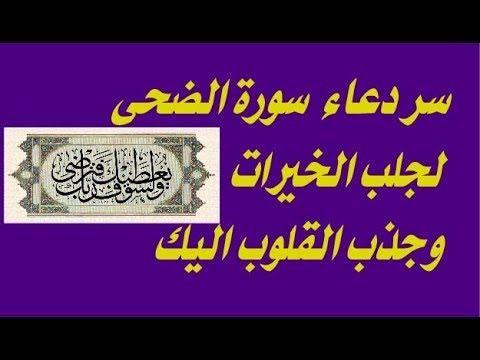 دعاء سورة الضحى لجلب الخيرات وجذب القلوب اليك دعاء مستجاب فى الحال Good Morning Arabic Duaa Islam Quran