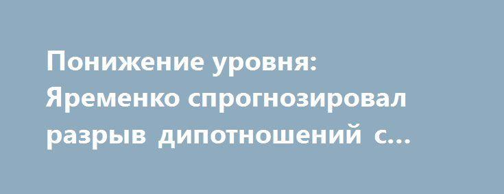 Понижение уровня: Яременко спрогнозировал разрыв дипотношений с Россией http://www.bbcccnn.com.ua/blogy/ponijenie-yrovnia-iaremenko-sprognoziroval-razryv-dipotnoshenii-s-rossiei/  {{AutoHashTags}}