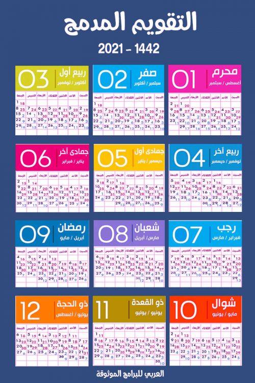 التقويم الهجري 1442 والميلادي 2021 Pdf تقويم ١٤٤٢ للجوال تقويم 2021 هجري وميلادي Pdf Print Calendar Hijri Calendar 2021 Calendar