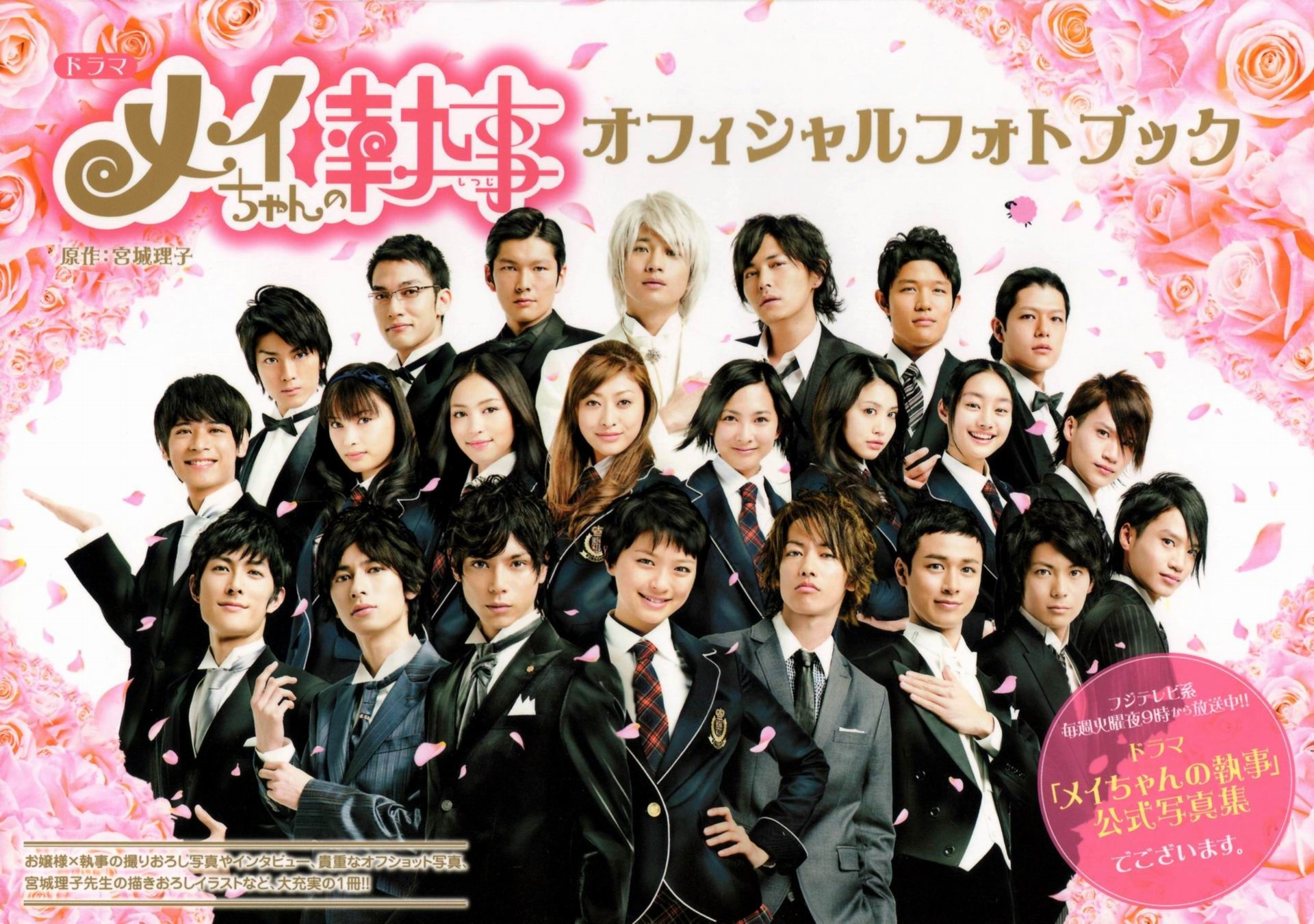 25 Anime or Manga turned into Live Action Dramas (met