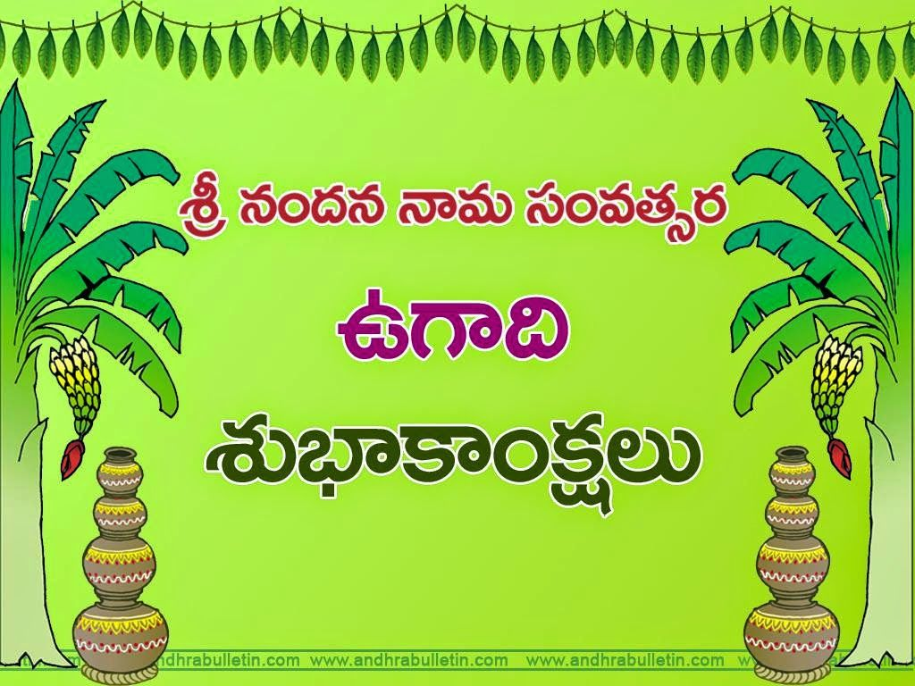 Happy Ugadi 2017 Smswishesgreetingimages And Wallpapers Best