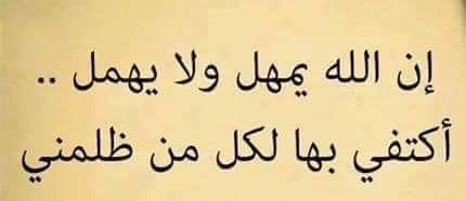 Pin By Chadi Almadramani On حسبى الله ونعم الوكيل Quotes Allah Peace