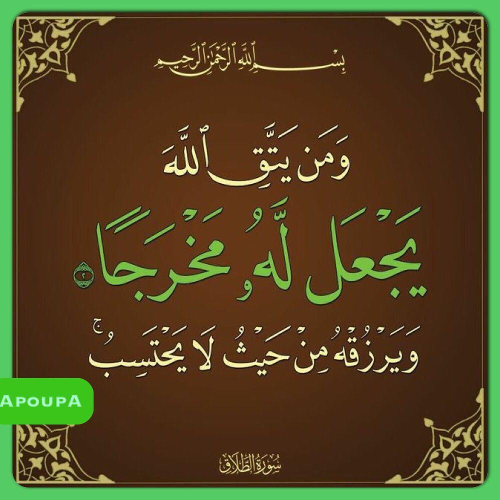 صدق الله العلي العظيم Islamic Quotes Holy Quran Great Words