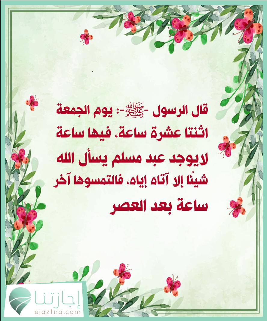 قال الرسول ﷺ ﻳﻮﻡ ﺍﻟﺠﻤﻌﺔ ﺍﺛﻨﺘﺎ ﻋﺸﺮﺓ ﺳﺎﻋﺔ ﻓﻴﻬﺎ ﺳﺎﻋﺔ لا ﻳﻮﺟﺪ ﻋﺒﺪ ﻣﺴﻠﻢ ﻳﺴﺄﻝ ﺍﻟﻠﻪ شيئ ا ﺇلا آﺗﺎﻩ ﺇﻳﺎﻩ ﻓﺎﻟﺘﻤﺴﻮﻫﺎ ﺁﺧﺮ ﺳﺎﻋﺔ ﺑﻌﺪ ﺍﻟﻌﺼﺮ إجازتنا معنا السياح Islam
