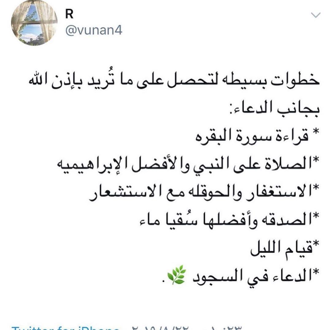 كيــف ت حــل المصـــائـب On Instagram اللهم صل وسلم على نبينا محمد وعلى اله وصحبه وسلم Quotes Math Islam