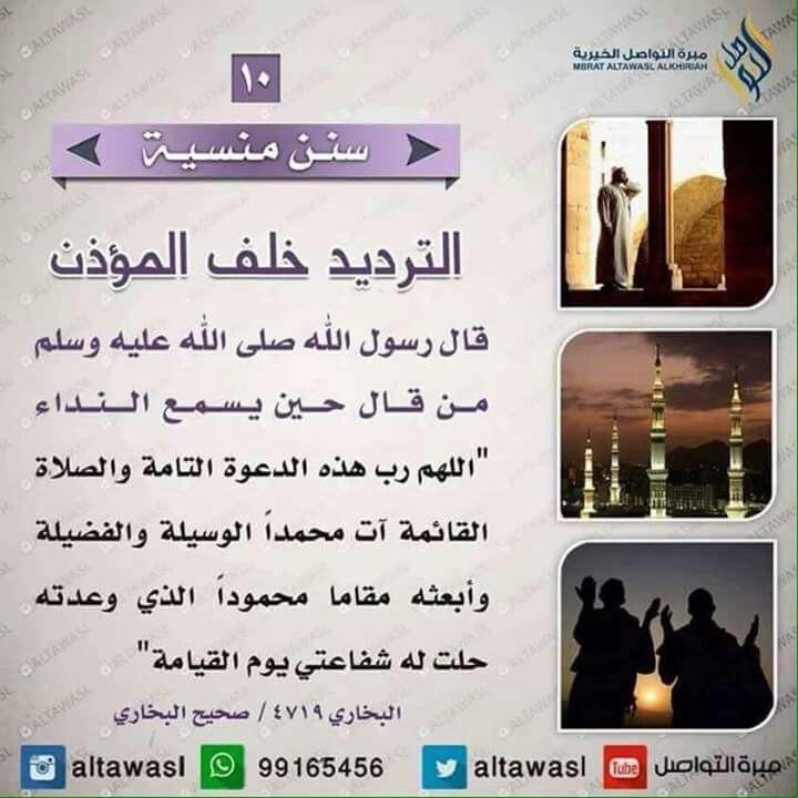 الترديد خلف المؤذن Quotes Islamic Quotes Holy Quran