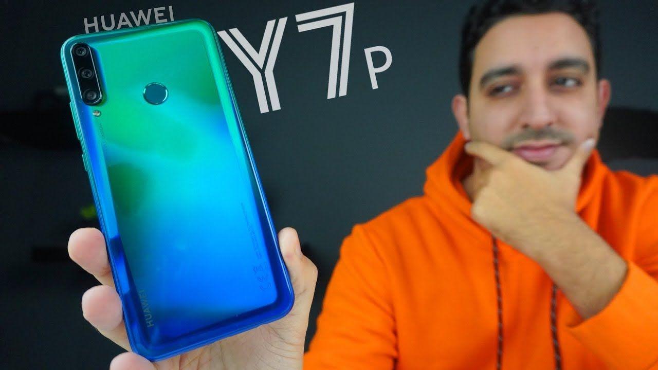 أول هاتف من هواوي في المغرب بدون خدمات جوجل Huawei Y7p Giveaway Phone Iphone Electronic Products