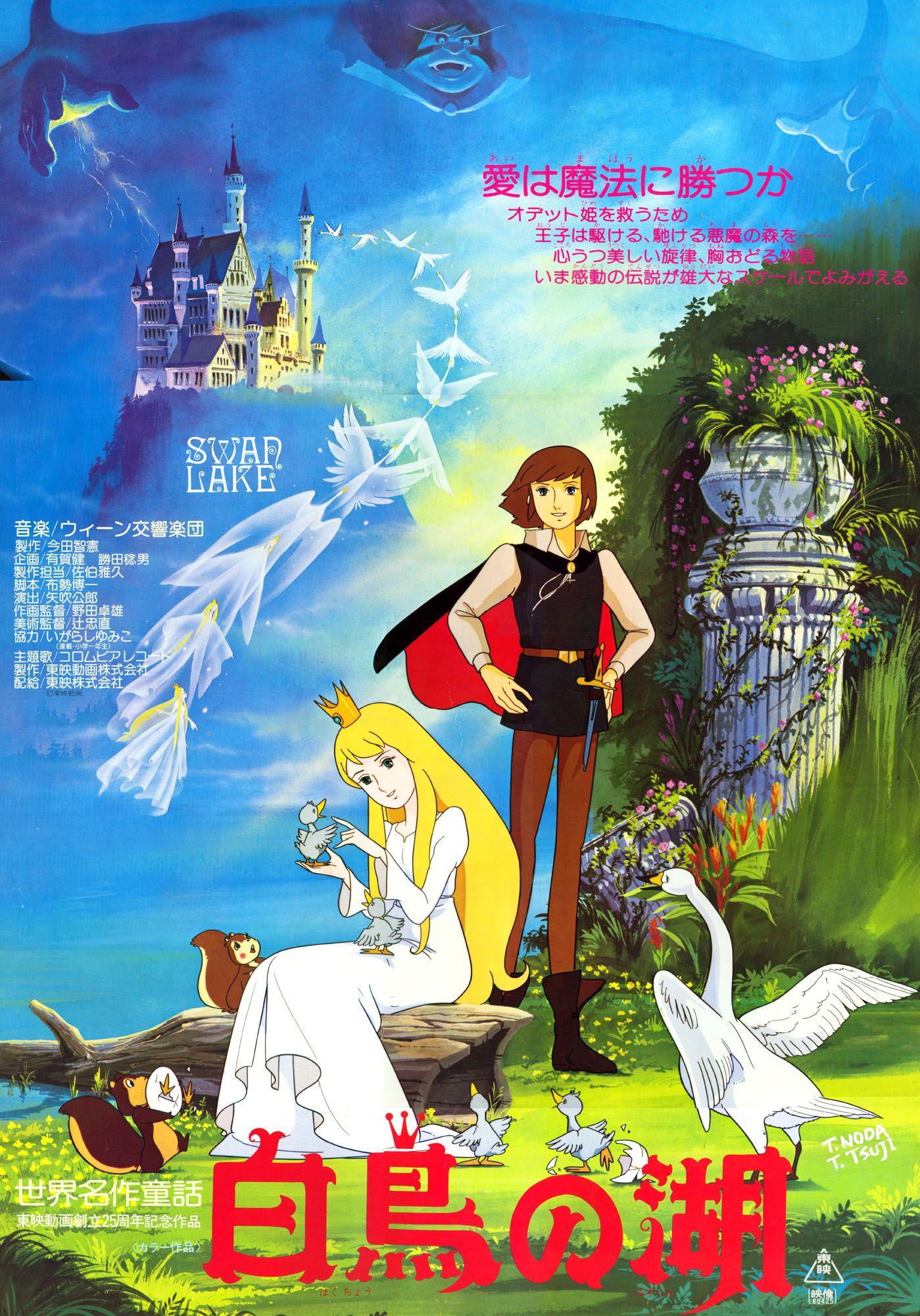 Original 'Swan Lake' (1981) poster. Japanese animation