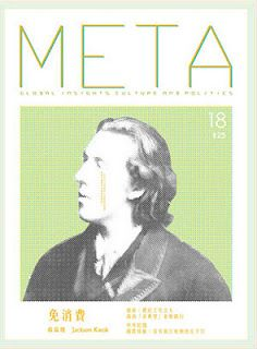 META 18  FB page: http://www.facebook.com/meta.hk