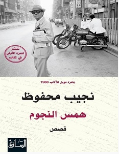 تحميل رواية همس النجوم Pdf نجيب محفوظ Ebook Pdf Naguib Mahfouz Ebook