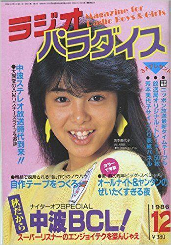 芳本美代子さんの画像その7