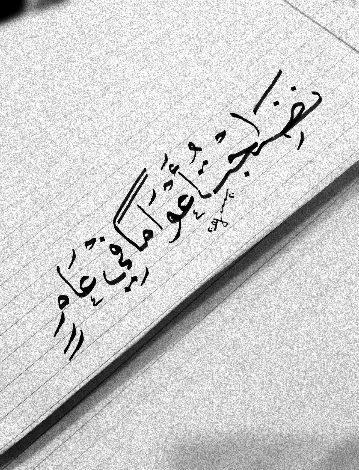 نضجت أعواما في عام Arabic Words Words Arabic Calligraphy
