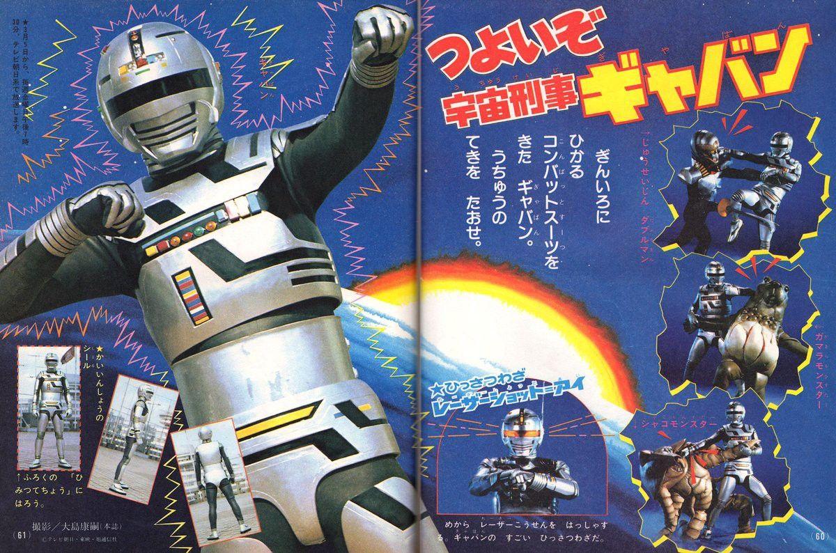 metal hero series おしゃれまとめの人気アイデア pinterest night rider 666 ヒーロー 宇宙刑事ギャバン 円谷英二