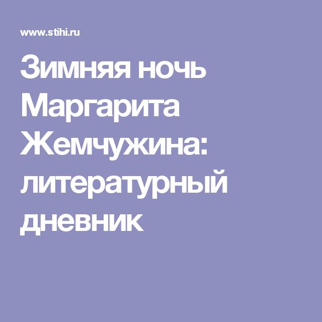 Зимняя ночь Маргарита Жемчужина: литературный дневник