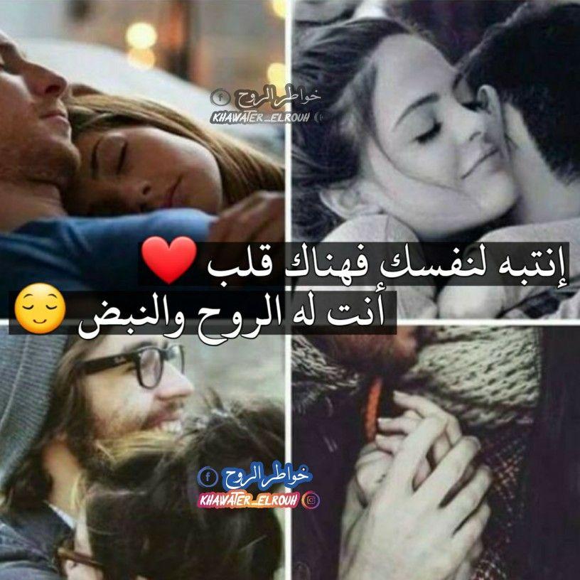 إنتبه لنفسك فهناك قلب أنت له الروح والنبض Love Words Unique Love Quotes Beautiful Arabic Words