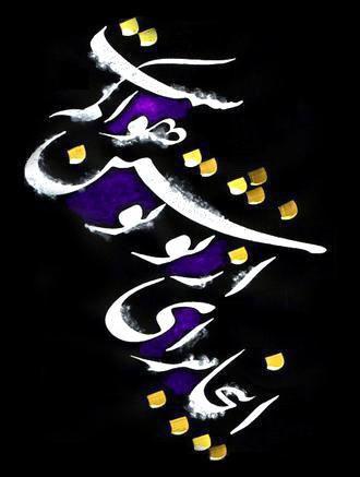 اینجا برای از تو نوشتن هوا کم است دنیا برای از تو سرودن مرا کم است اکسیر من نه این که مرا شعر تازه نیست من از Persian Calligraphy