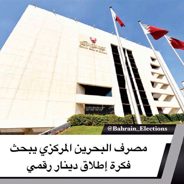 مصرف البحرين المركزي يبحث فكرة إطلاق دينار رقمي قال محافظ مصرف البحرين المركزي رشيد المعراج إن البحرين تتواصل بصورة دورية ودائمة مع وكالات التصنيف الائتماني