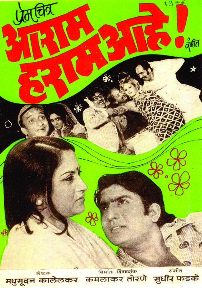 sharad talwalkar raja gosavi film