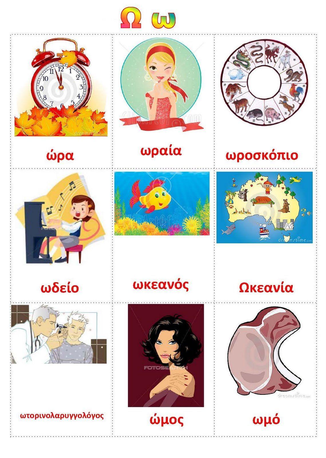 Sprache Griechisch