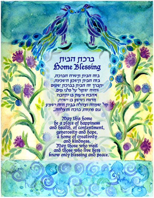 Jewish Home Blessing Custom Jewish House Blessing Custom Etsy House Blessing Wall Art Prints Hanukkah Gifts