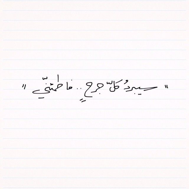 Pin By Raghad Rifai On Arabic Words Quotes Love Quotes Wallpaper Weather Quotes
