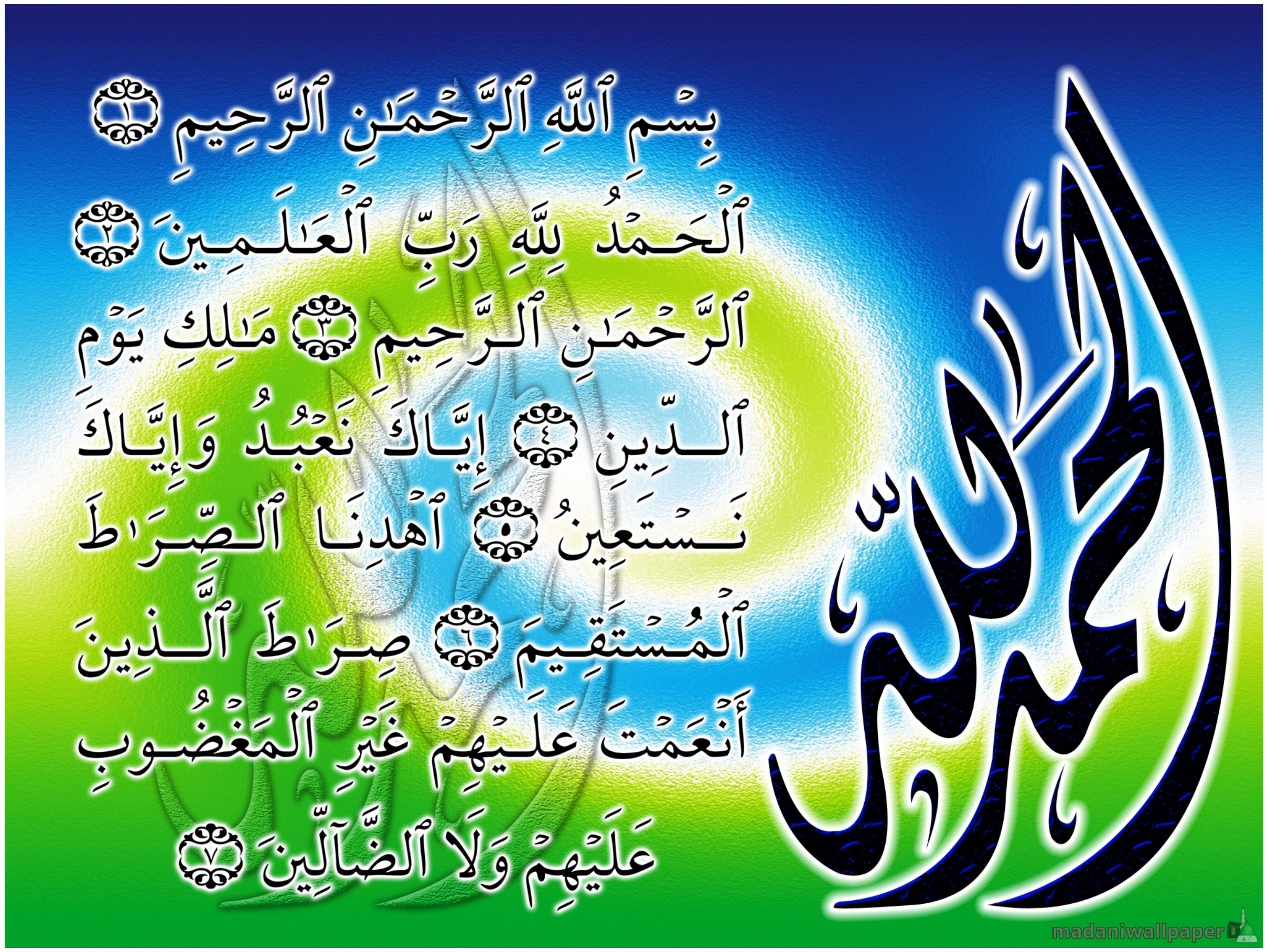 Wallpapers iphone quran - Alhamdulillah Hd Quran Wallpaper
