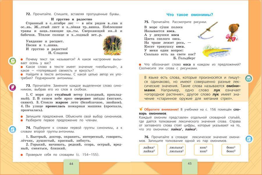 Спишу ру русский язык 2 класс н.а.чуракова