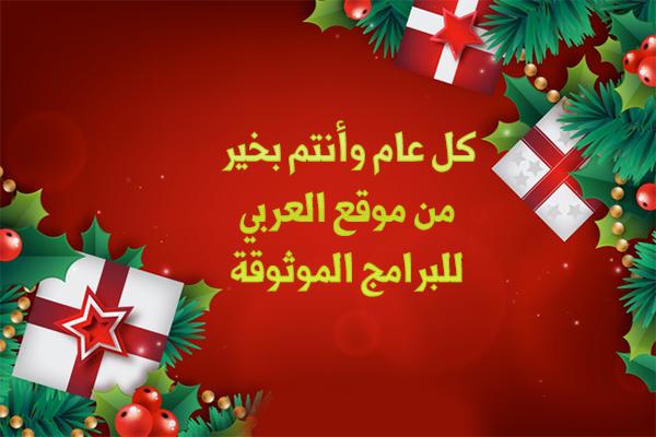 تهنئة بالعام الجديد بطاقات رأس السنة الميلادية 2019 كروت وبطاقات السنة الميلادية الجديدة 2019 New Year Card Messages Christmas Ornaments Happy New Year Cards