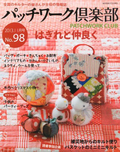 219519f1260 Amazon.co.jp: パッチワーク倶楽部 2013年 11月号  雑誌   本