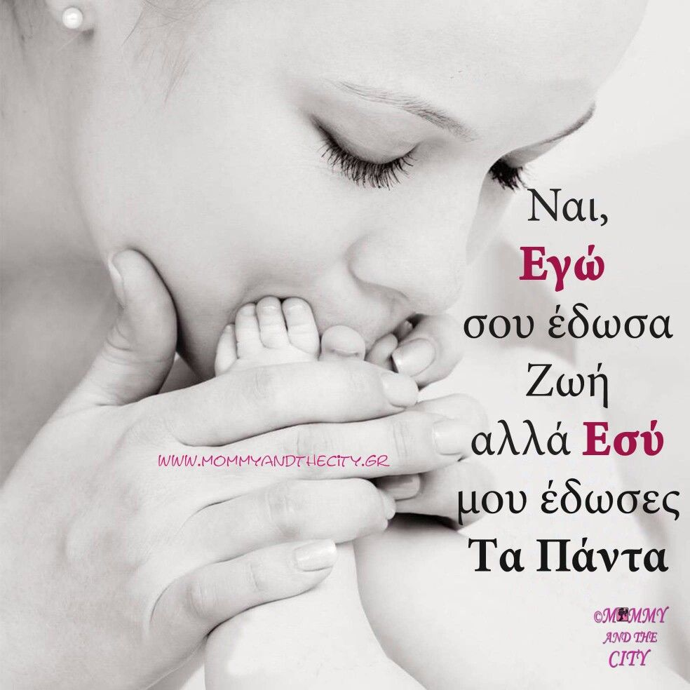 Mother Son Love Quotes Pinμαριλαντη💕💞 On Μανα  Pinterest  Wisdom