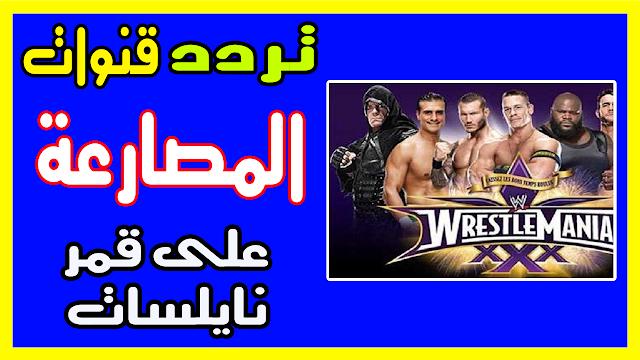 تردد قنوات المصارعة الحرة 2019 Wrestling Channels Nilesat على النايل سات تردد قنوات المصارعة الحرة 2019 Wrestling Channels Nile Wrestling Movies Movie Posters