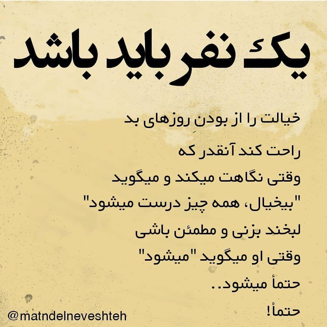 متن دلنوشته On Instagram یک نفر باید باشد Matnetalkh Talkhkadeh زیبا زیباترین غمگین شعر مشاعر شاملو Persian Quotes Farsi Quotes Feelings Quotes