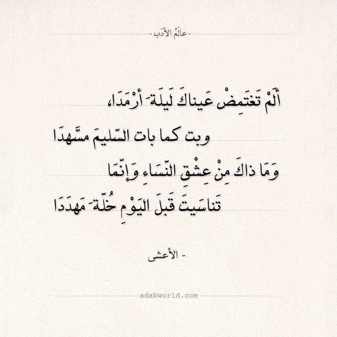 ألم تغمض عيناك من قصائد الأعشى الأعشى الحب الشوق شعر عالم الأدب Arabic Quotes Arabic Poetry Quotes Arabic Quotes Math