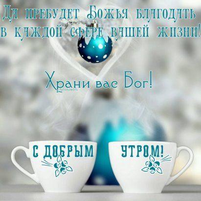 36 Odnoklassniki Utrennie Soobsheniya Duhovnye Citaty Hristianskie Citaty