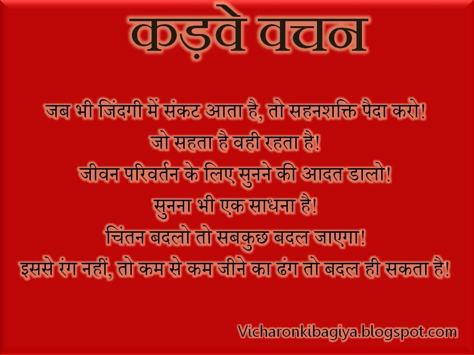 Kadve Vachan Life Changing Quotes Messages Hindi Quotes Life