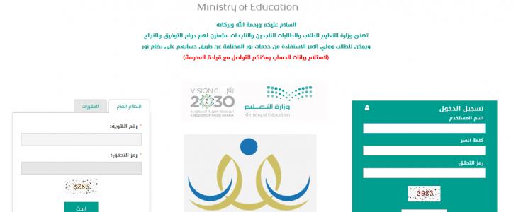 نظام نور النتائج بالسجل المدني فقط Noor Results شهادات الطلاب 1442 Ministry Of Education Education Pals