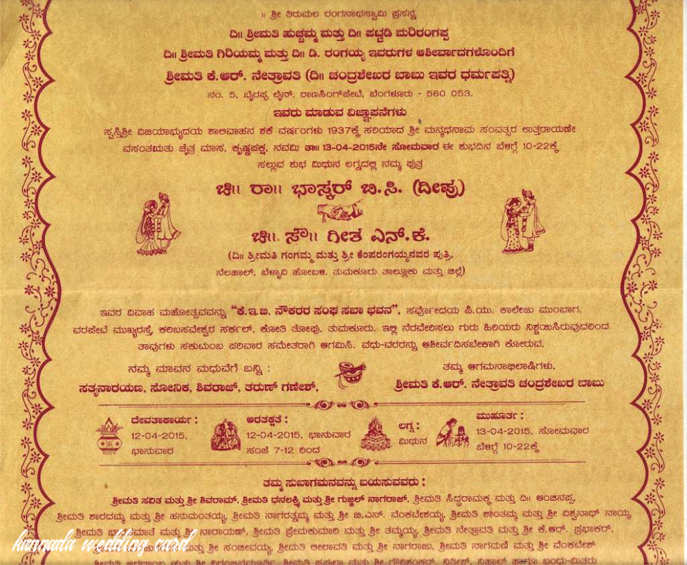 5 format kannada wedding invitation template psd file with in 5