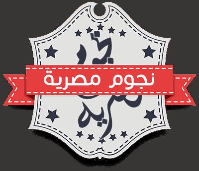 دخول موقع نجوم مصرية ضمن أكثر 1000 موقع زيارة في العالم وفق تصنيف موقع الكسا Denver News Financial News Alabama News