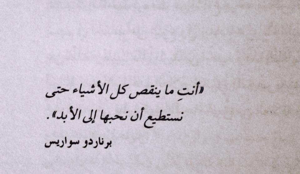 Pin By Nadeen Abuzaid On اقتباسات Tattoo Quotes Arabic Calligraphy Calligraphy