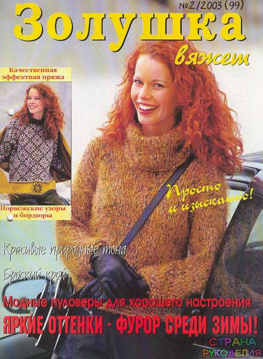 Золушка вяжет 99-2003-02. - Золушка Вяжет - Журналы по рукоделию - Страна…
