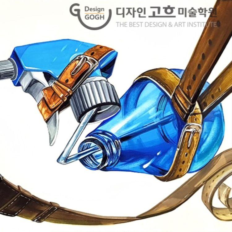 #기초디자인개체묘사 #기초디자인질감표현 #기초디자인구도 #drawing #design #painting #idea #belt #spray #분무기 #벨트