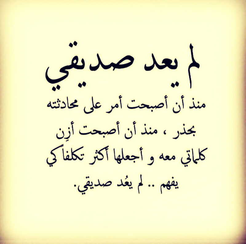 لم يعد صديقي Arabic Quotes Quran Quotes Words