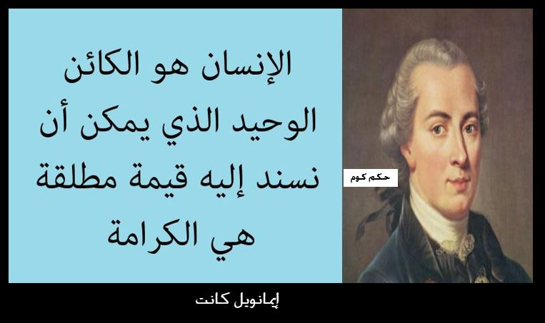 الكرامة كلام عن الكرامة قالها المشاهير حول العالم معبرة بالصور حكم كوم Sayings Einstein Historical