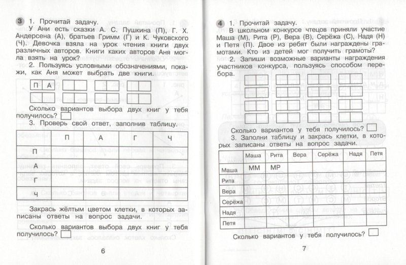 Гдз по manuel de francais