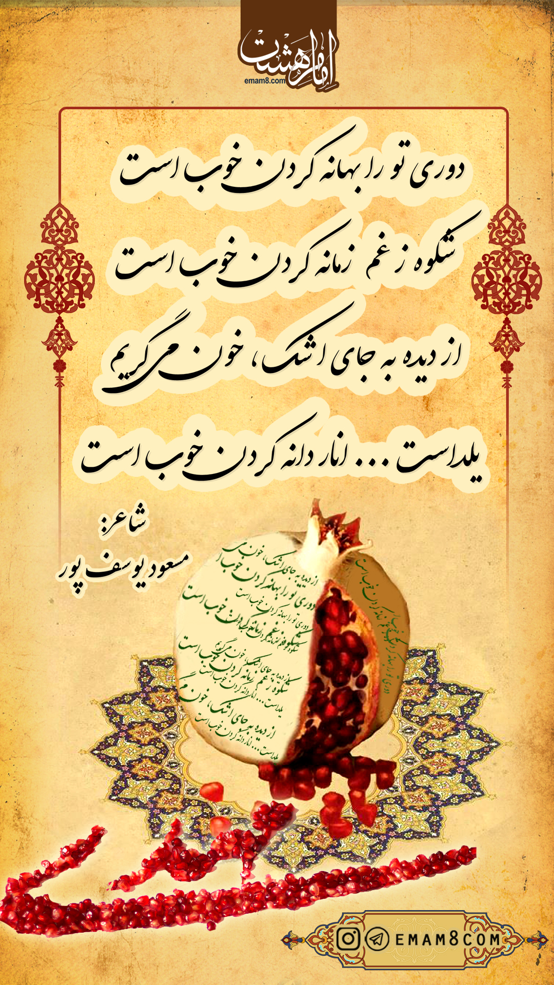 Pin By امام هشت On شعر Arabic Calligraphy Art Calligraphy